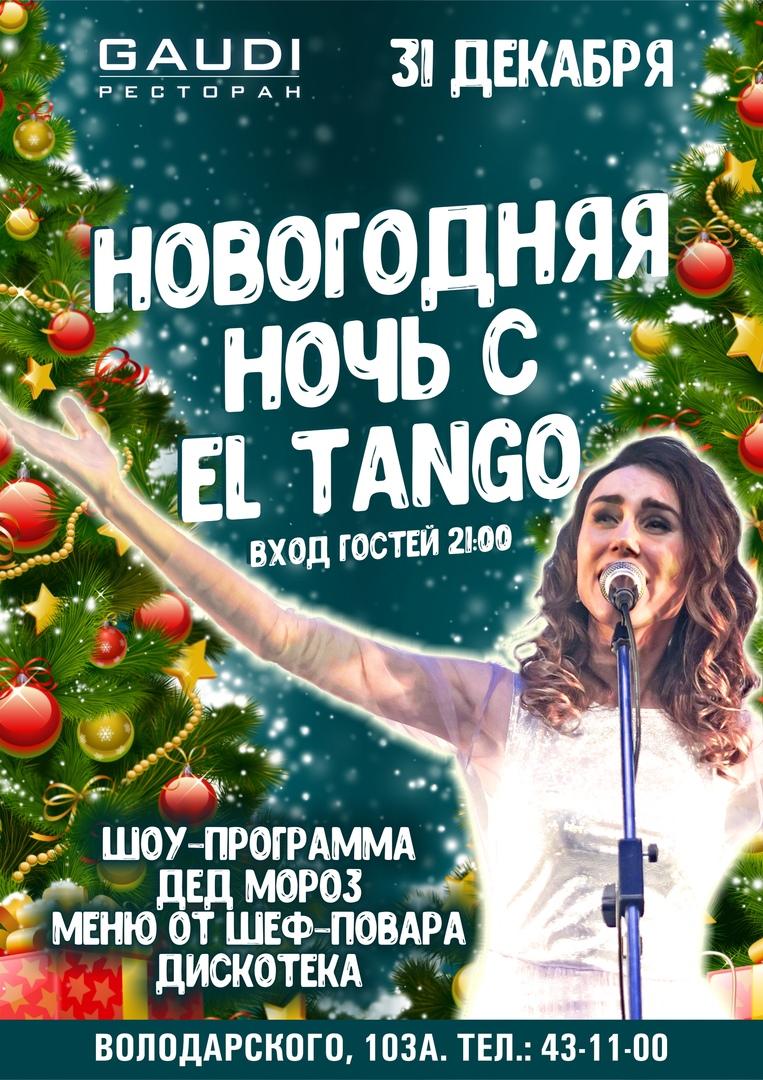 31.12 El Tango в ресторане GAUDI!