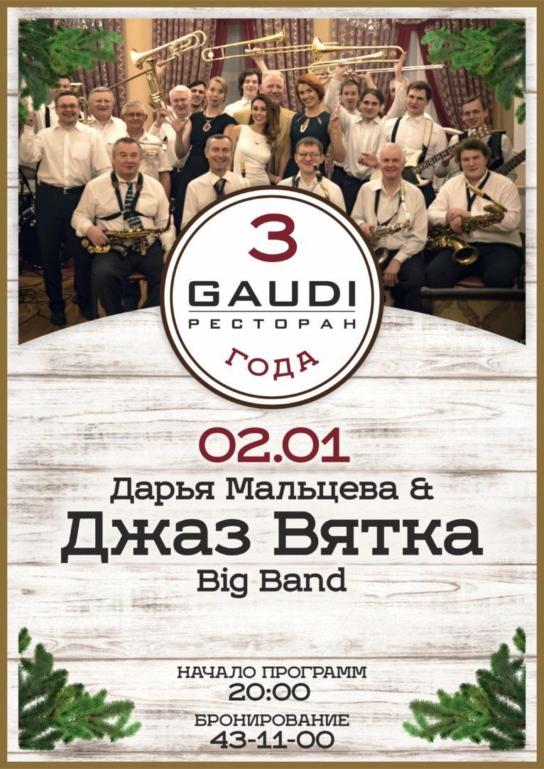 """02.01 Big Band """"Джаз-Вятка"""" в Ресторане GAUDI"""