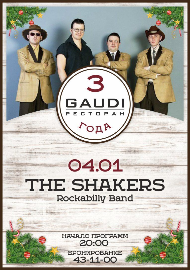 04.01 The Shakers в ресторане Gaudi!