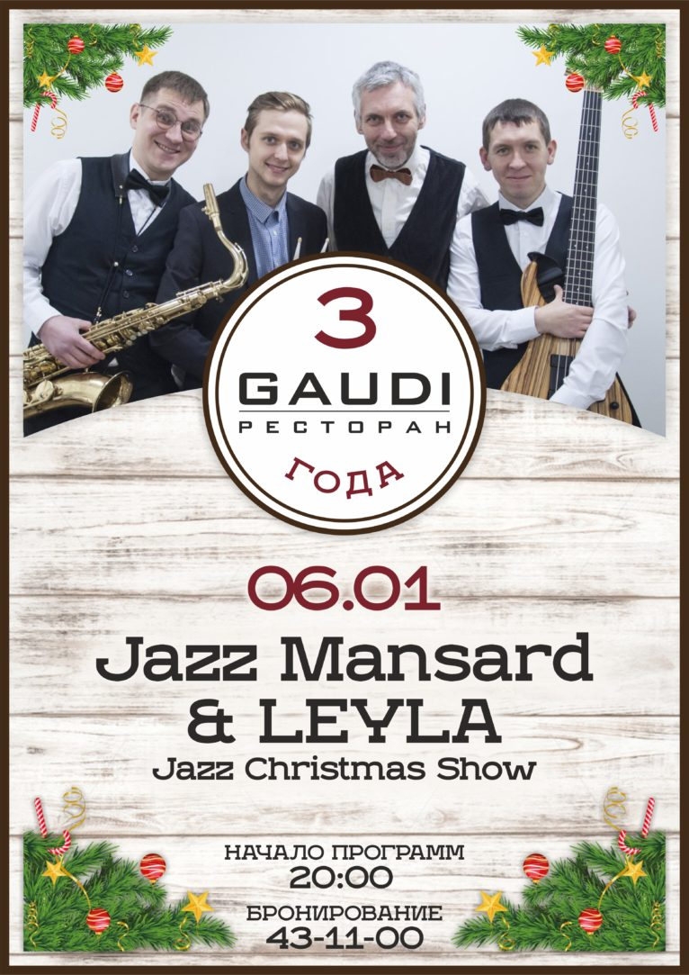 06.01 Jazz Mansard в ресторане Gaudi!