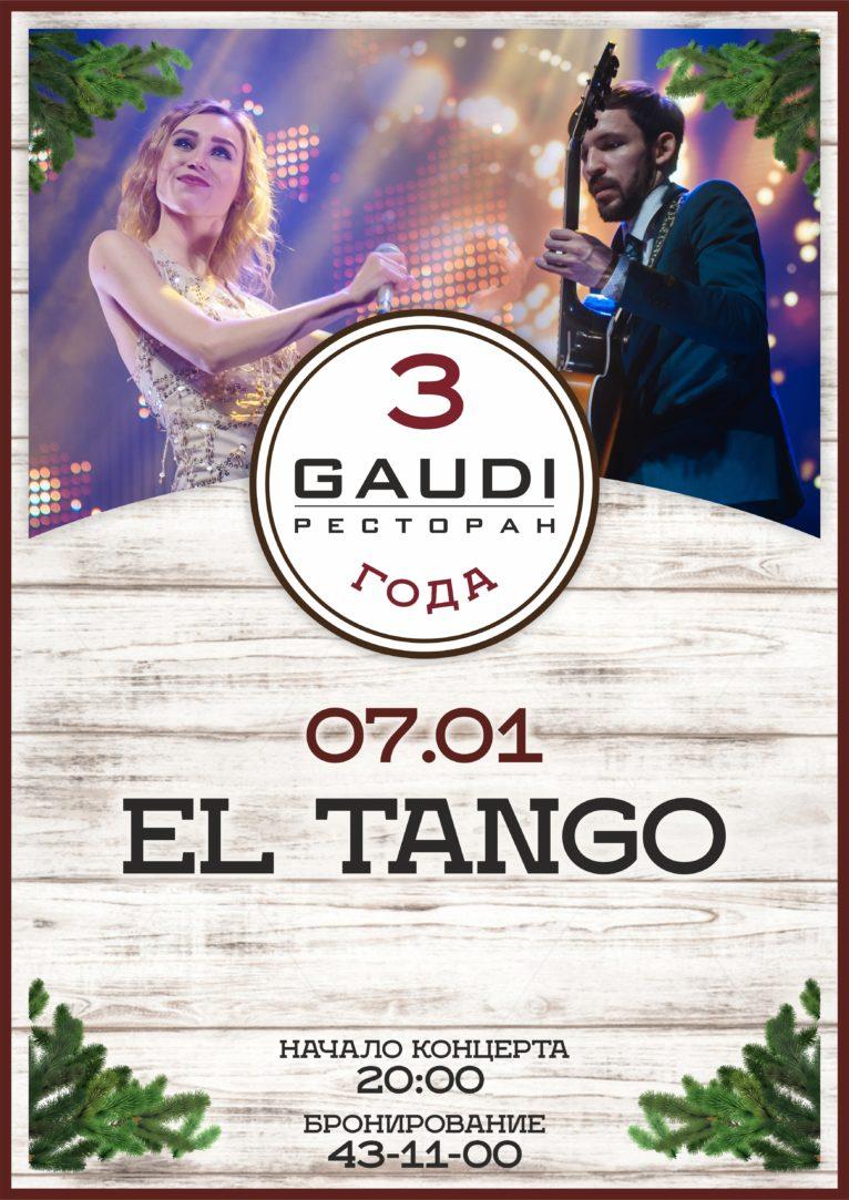 07.01 El Tango в ресторане GAUDI!